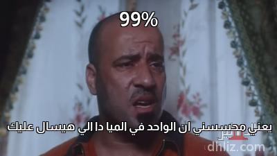 ميم من فيلم بوحة - 99%   يعني محسسني ان الواحد في الميا دا الي هيسال عليك
