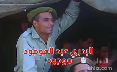 ميم من فيلم المواطن: مصري -    البدري عبد الموجود موجود
