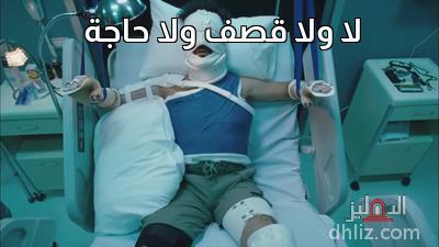ميم من فيلم بلبل حيران - لا ولا قصف ولا حاجة