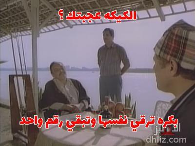 ميم من فيلم الكيف - الكيكه عجبتك ؟   بكره ترقي نفسها وتبقي رقم واحد