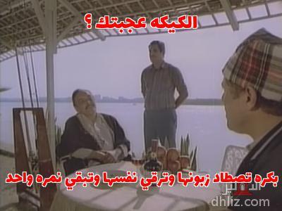 ميم من فيلم الكيف - الكيكه عجبتك ؟   بكره تصطاد زبونها وترقي نفسها وتبقي نمره واحد