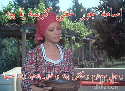 ميم من فيلم أفواه وأرانب - اسامه جوز اختى كريمه يا بيه    راجل محترم ومكفى بيته واختى بتحبه زى عنيها