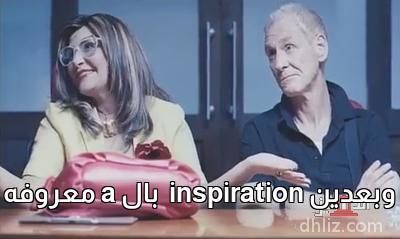 ميم من فيلم لا تراجُع ولا استسلام (القبضة الدامية) -     وبعدين inspiration  بال a معروفه