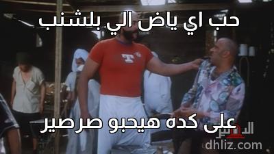 ميم من فيلم بوحة - حب اي ياض الي بلشنب    على كده هيحبو صرصير