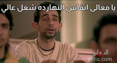 ميم من فيلم مرجان أحمد مرجان - يا معالى انفاس النهارده شغل عالي