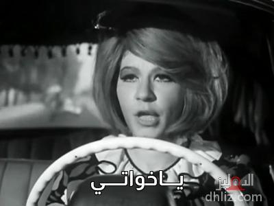 ميم من فيلم العتبة جزاز..! -     يــــاخواتـــــي