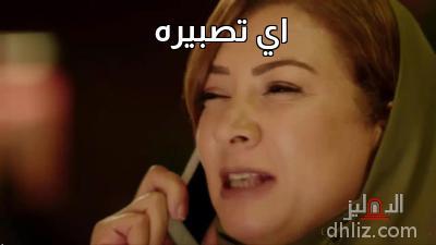 ميم من فيلم أهواك - اي تصبيره