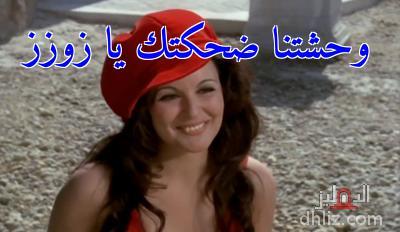 ميم من فيلم أميرة.. حبي أنا - وحشتنا ضحكتك يا زوزز