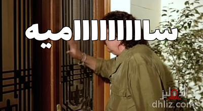 ميم من فيلم حاحا وتفاحة - ساااااااااميه