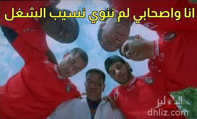 ميم من فيلم الرهينة - انا واصحابي لم ننوي نسيب الشغل
