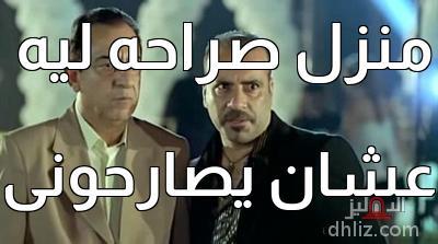 ميم من فيلم بوشكاش - منزل صراحه ليه    عشان يصارحونى