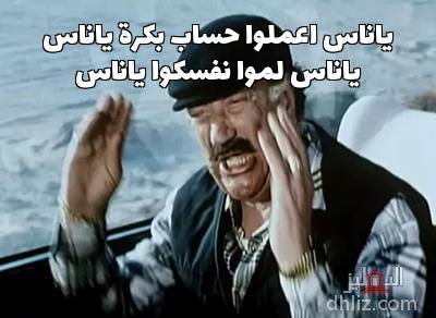 ميم من فيلم غبي منه فيه - ياناس اعملوا حساب بكرة ياناس ياناس لموا نفسكوا ياناس
