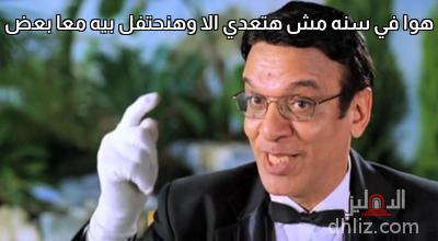 ميم من فيلم حبيبي نائمًا - هوا في سنه مش هتعدي الا وهنحتفل بيه معا بعض