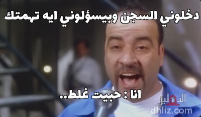 ميم من فيلم إللي بالي بالك - دخلوني السجن وبيسؤلوني ايه تهمتك    انا : حبيت غلط..