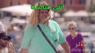 ميم من فيلم حملة فريزر - انتي عياشه