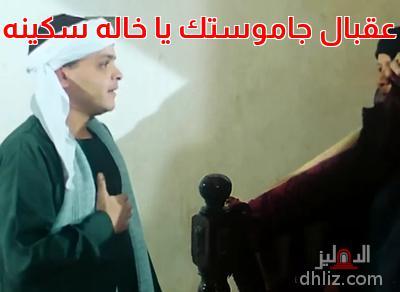 ميم من فيلم صعيدي في الجامعة الأمريكية - عقبال جاموستك يا خاله سكينه