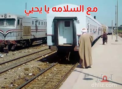 ميم من فيلم صعيدي في الجامعة الأمريكية - مع السلامه يا يحيي