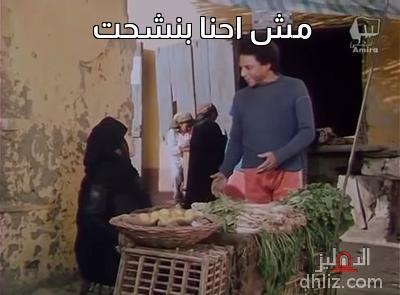ميم من فيلم الهلفوت - مش احنا بنشحت