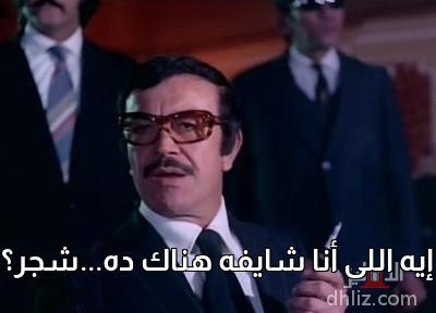 ميم من فيلم حافية على جسر الذهب -    إيه اللى أنا شايفه هناك ده...شجر؟