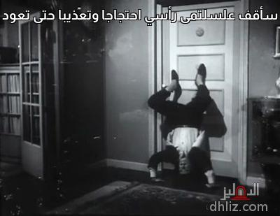 ميم من فيلم الرباط المقدس - سأقف علسلتمى رأسي احتجاجًا وتعذيبًا حتى تعود