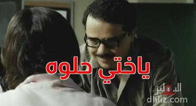 ميم من فيلم رمضان مبروك أبو العلمين حمودة -   ياختي حلوه