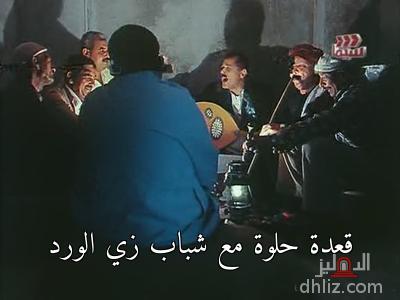 ميم من فيلم الكيت كات -  قعدة حلوة مع شباب زي الورد