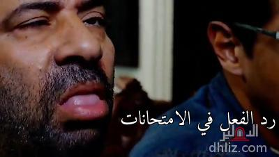 ميم من فيلم تتح -   رد الفعل في الامتحانات