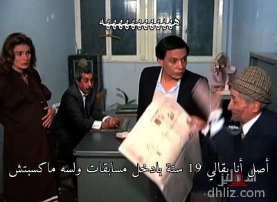 ميم من فيلم كراكون في الشارع - ههههههههههههه أصل أنا بقالي 19 سنة بادخل مسابقات ولسه ماكسبتش