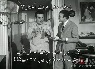 بذمتك مش عرفت أختار؟ - لا ... من حيث عرفت تختار فأنت  إخترت واحدة من بين ٢٧ مليون!!!