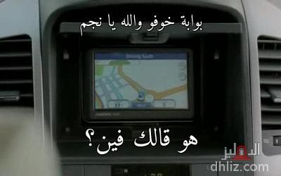 ميم من فيلم عسل أسود - بوابة خوفو والله يا نجم هو قالك فين؟