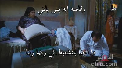 ميم من فيلم الفرح - رقاصه ايه بس يابني دا احنا بنتشعبط في رضا ربنا