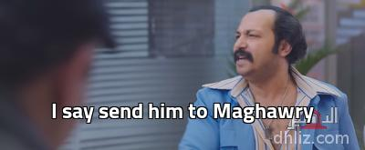 ميم من فيلم بنك الحظ -  I say send him to Maghawry