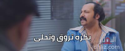 ميم من فيلم بنك الحظ -  بكره تروق وتحلى
