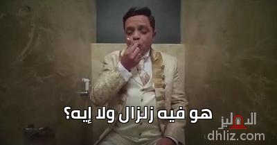 ميم من فيلم يوم مالوش لازمة -  هو فيه زلزال ولا إيه؟