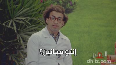 - إنتو مجانين؟