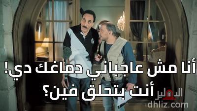 ميم من فيلم سعيد كلاكيت -  أنا مش عاجباني دماغك دي!  أنت بتحلق فين؟