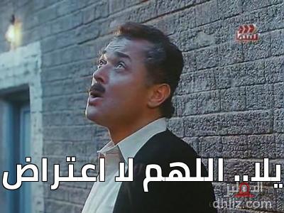 ميم من فيلم الكيت كات -  يلّا.. اللهم لا اعتراض