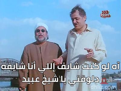 ميم من فيلم الكيت كات -  آه لو كنت شايف إللي أنا شايفه دلوقتي يا شيخ عبيد