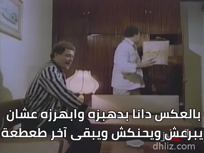 ميم من فيلم الكيف -  بالعكس دانا بدهبزه وابهرزه عشان  يبرعش ويحنكش ويبقى آخر طعطعة