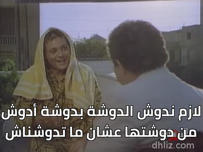ميم من فيلم الكيف -  لازم ندوش الدوشة بدوشة أدوش من دوشتها عشان ما تدوشناش