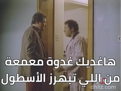 ميم من فيلم الكيف -  هاغديك غدوة معمعة من اللي تبهرز الأسطول