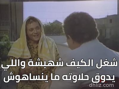 ميم من فيلم الكيف -  شغل الكيف شهبشة واللي يدوق حلاوته ما ينساهوش