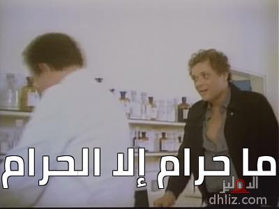 ميم من فيلم الكيف -  ما حرام إلا الحرام