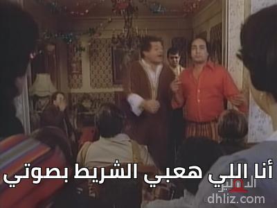 ميم من فيلم الكيف -  أنا اللي هعبي الشريط بصوتي