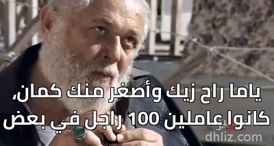 ميم من فيلم إبراهيم الأبيض -  ياما راح زيك وأصغر منك كمان، كانوا عاملين 100 راجل في بعض