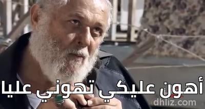 ميم من فيلم إبراهيم الأبيض -   أهون عليكي تهوني عليا
