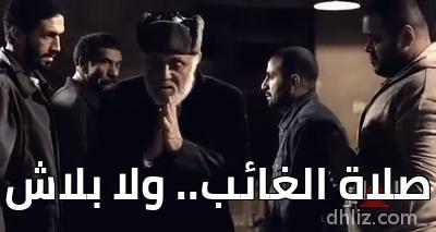 ميم من فيلم إبراهيم الأبيض -   صلاة الغائب.. ولا بلاش