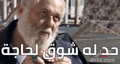 ميم من فيلم إبراهيم الأبيض -   حد له شوق لحاجة
