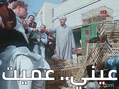 ميم من فيلم الكيت كات -   عيني.. عميت