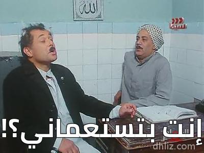 -  إنت بتستعماني؟!